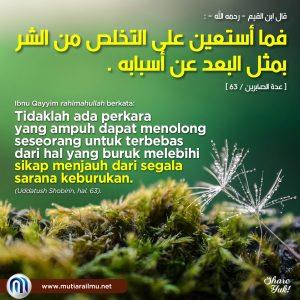 Poster Ibnul Qayyim 0100